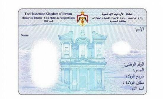 """مواطن : تحول اسمي من """" داغش """"  إلى """" الله """"  في البطاقة الذكية"""