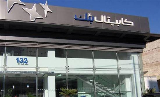 ارباح كابيتال بنك ترتفع بمقدار الثلث إلى 5ر16 مليون دينار لنهاية حزيران