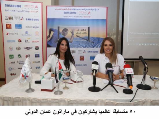 50 متسابقا عالميا يشاركون في ماراثون عمان الدولي