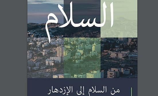 البيت الأبيض ينشر النص الكامل للخطة الاقتصادية للتسوية في الشرق الأوسط باللغة العربية