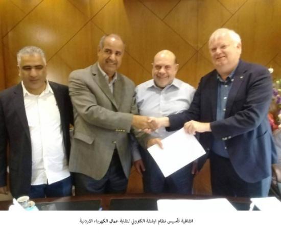 اتفاقية تأسيس نظام ارشفة الكتروني لنقابة عمال الكهرباء الاردنية