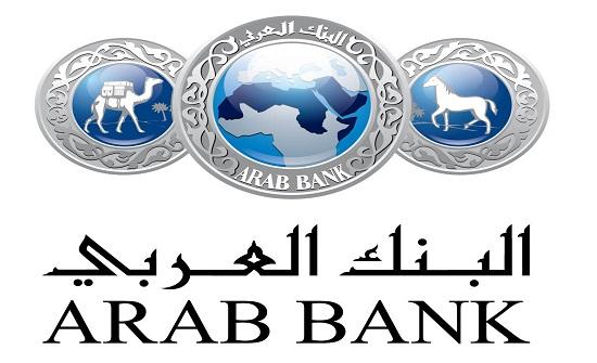 533 مليون دولار أرباح مجموعة البنك العربي العام الماضي