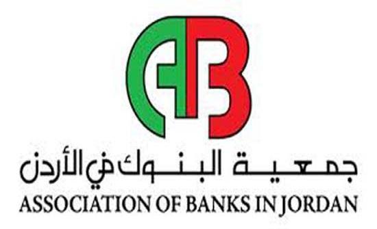 """""""جمعية البنوك"""" تدعو لتأسيس منتدى مصرفي عربي ايطالي"""
