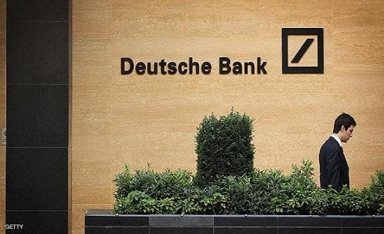 أكبر بنك ألماني يلغي 18 ألف وظيفة