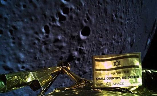 بالفيديو : إسرائيل تكشف سبب تحطم  مركبتها  على القمر