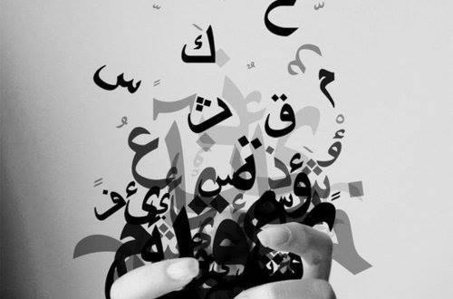 """تعميم قانون """"حماية العربية"""" على الجامعات"""