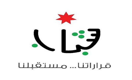 المفرق: اطلاق شبكات القيادات الشبابية