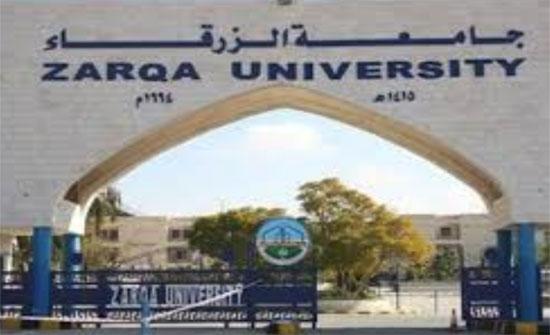 330 جامعة مدعوة للمشاركة في المؤتمر الدولي المحكم في جامعة الزرقاء