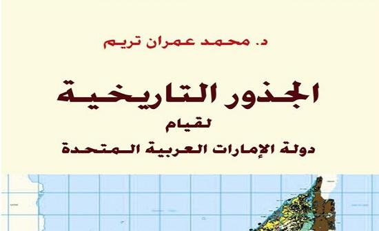 """صدور كتاب """"الجذور التاريخية لقيام دولة الإمارات العربية المتحدة"""""""