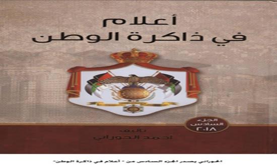"""الحوراني يصدر الجزء السادس من """" أعلام في ذاكرة الوطن"""""""