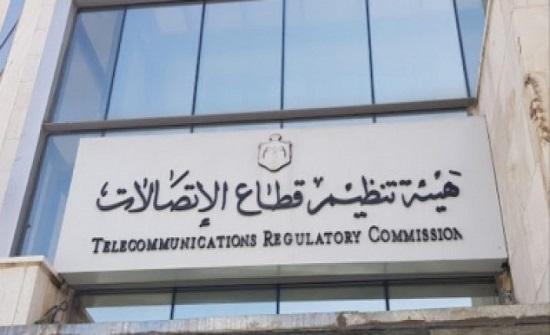 هيئة تنظيم قطاع الاتصالات تطوِّر نظام مراقبة محطات البث الإذاعي