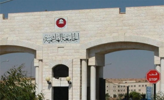 افتتاح دورة تطوير التعليم الجامعي في الجامعة الهاشمية