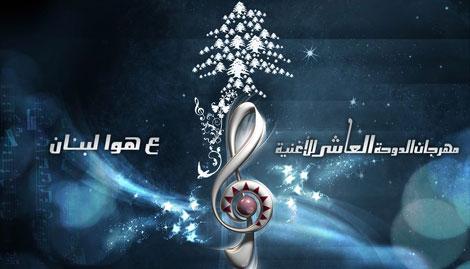 """مهرجان الدوحة العاشر ينطلق """"على هوا لبنان"""".. اليوم"""
