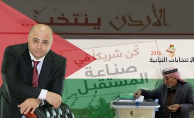 الإنتخابات النيابية في الأردن