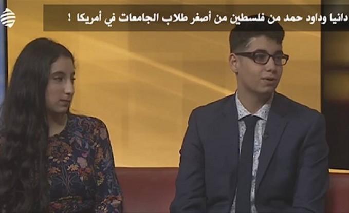 """""""دانيا و داود"""" فلسطينيان يلتحقان يالجامعة بسن ١٣ عاما"""