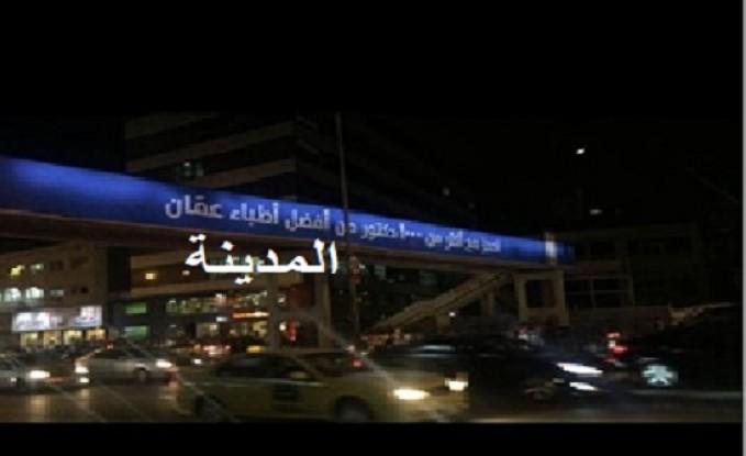 اعلان في عمان يستغفل المرضى الاردنيين والعرب – صورة