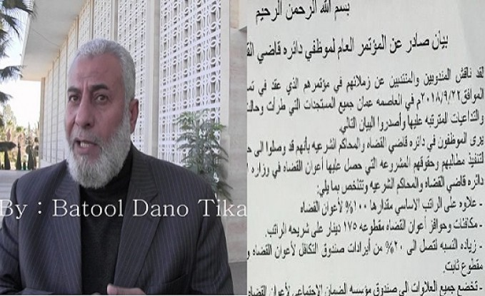 ابو السيد : اعتصام حاشد لموظفي دائرة قاضي القضاة والمحاكم الشرعية الاحد(وثيقة)