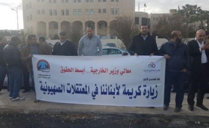 بالصور: عائلة الأسير مرعي تعتصم أمام الخارجية والوزارة تتعهد بإتمام الزيارة