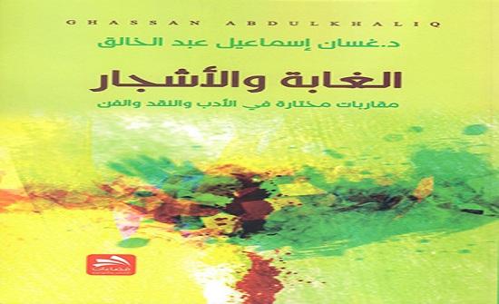 صدور كتاب (الغابة والأشجار) للدكتور غسان عبد الخالق