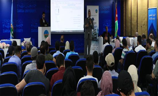 """جامعة الزرقاء تقيم ورشة عمل بعنوان """"المسارات المهنية للمهندس في سوق العمل"""""""