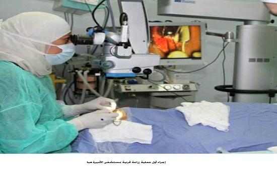 إجراء أول عملية زراعة قرنية بمستشفى الأميرة هيا