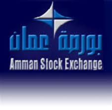 مؤشر بورصة عمان ينخفض بافتتاح تعاملاته