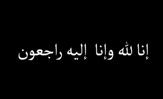 الحاج أحمد فالح  السمامعة في ذمة الله