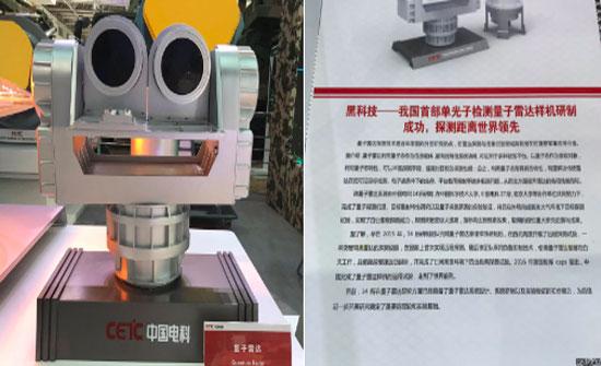 الصين تعرض أول رادار كمي في العالم