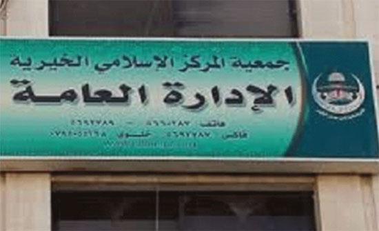 جمعية المركز الاسلامي تطلق حملة الشتاء الخيرية