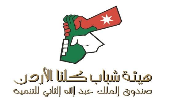 """هيئة شباب """"كلنا الأردن"""" في إربد تنظم زيارة ميدانية لمدينة الحسن الصناعية"""