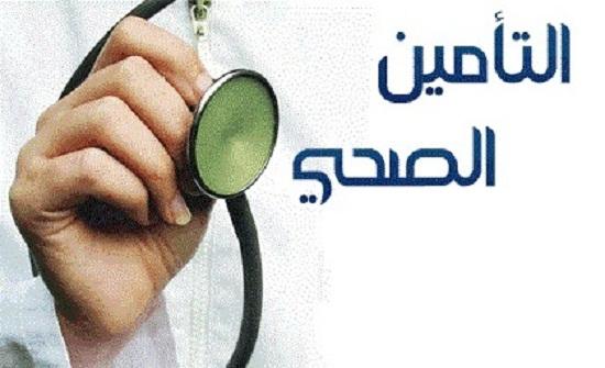 شمول المواطنين فوق ال 60 عاما بمظلة التأمين الصحي