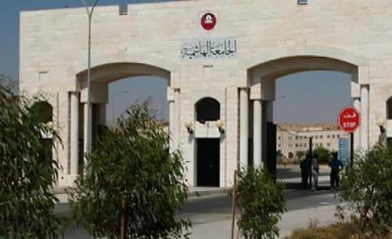 جمعية الحسين والجامعة الهاشمية تطلقان برنامج دبلوم بالتأهيل المجتمعي