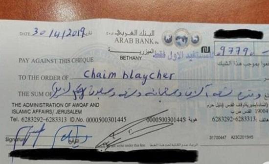 الاوقاف توضح: مبلغ التعويض لمستوطن دفع من قبل مجلس الاوقاف الاسلامي لدعم حارس المسجد الاقصى