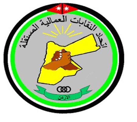نتيجة بحث الصور عن اتحاد النقابات المستقلة الأردنية