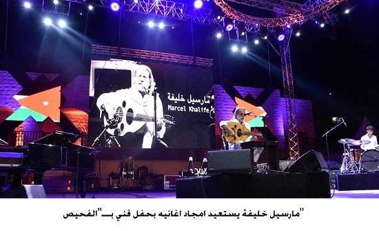 """مارسيل خليفة يستعيد امجاد اغانيه بحفل فني بـــ""""الفحيص"""""""