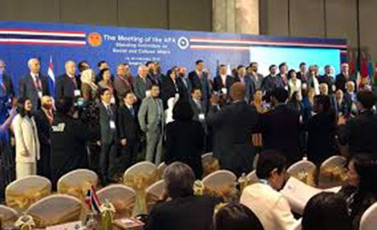 الأردن يُشارك باجتماعات الجمعية البرلمانية الآسيوية في بانكوك