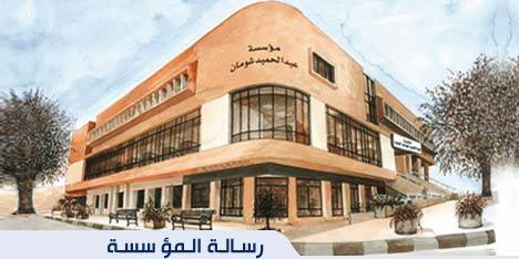 افتتاح فعاليات أيام شومان الثقافية في الكرك