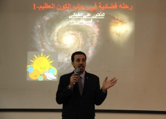 محاضرة في البلقاء التطبيقية تشرح مفاهيم علوم الفلك والفضاء