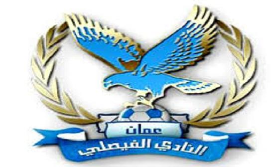 الفيصلي يتلقى دعوة للمشاركة في البطولة العربية