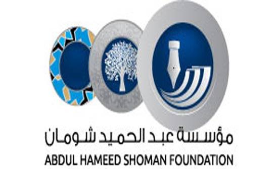 """""""شومان"""" يعلن عن إنجازات صندوق دعم البحث العلمي"""