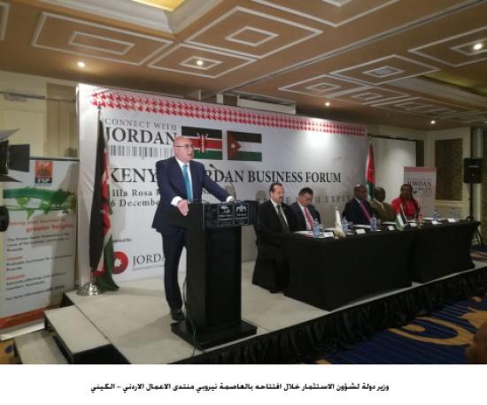 وزير الاستثمار: وعد كيني بمنح 500 سلعة اردنية افضليات جمركية