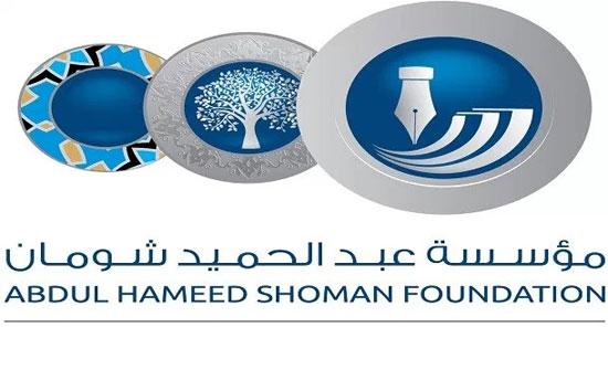 اتفاقية تعاون بين وزارة الثقافة ومؤسسة شومان