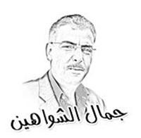 الأردن بيت العرب دائما