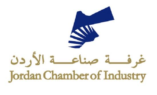 صناعة الأردن تستنكر الاعتراف الأميركي بالقدس عاصمة لاسرائيل