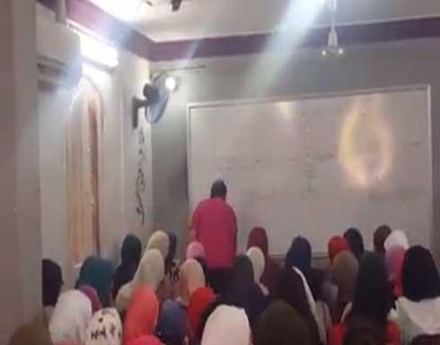 تحت شعار لا حياء في الكيمياء.. شاهد| مدرس مصري يشرح لطلبة وطالبات بالإيحاءات الجنسية!