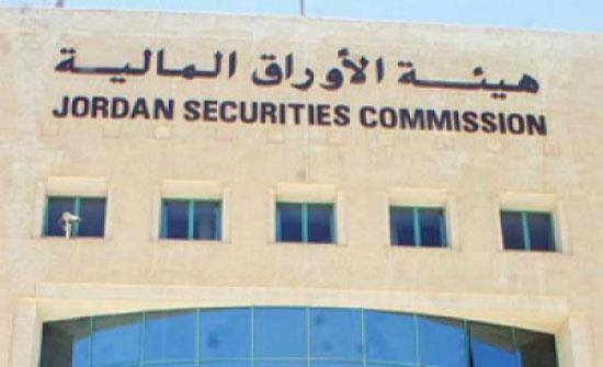 """""""الأوراق المالية"""" تدعو لإجراءات تدقيق إضافية لمكافحة غسل الأموال وتمويل الإرهاب"""