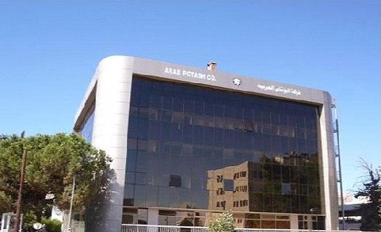 اتفاقية تعاون بين الدفاع المدني وشركة البوتاس العربية