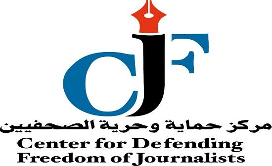 """حرية الصحفيين"""" يعرب عن قلقه لتوقيف المحارمة والزيناتي"""