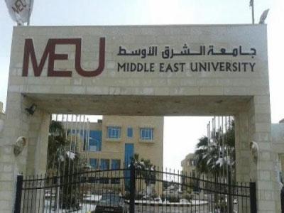 بحث التعاون الاكاديمي والبحثي بين الشرق الاوسط وجامعة فلسطين