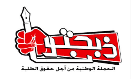 """""""ذبحتونا"""": جامعة رسمية تمنع طلبة من تقديم الامتحانات لعدم استكمال دفع الرسوم؟!"""